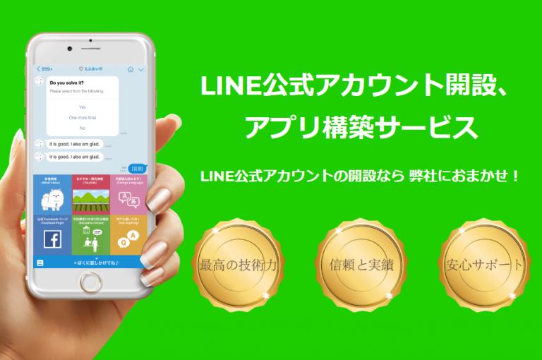LINE公式アカウント開設、アプリ構築サービス